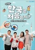 어서와~ 한국은 처음이지?