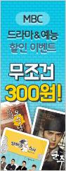 MBC 이벤트