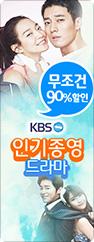 KBS 인기종영 드라마 방송 이벤트