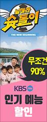 KBS 예능 방송 이벤트