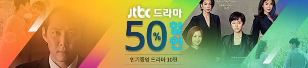 JTBC 명작드라마 할인 이벤트