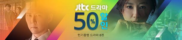 JTBC 인기종영드라마 반값 이벤트