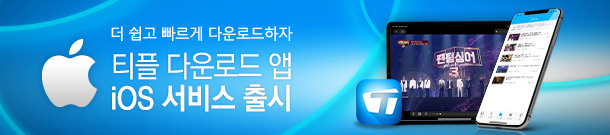 iOS 티플 다운로드 앱