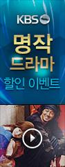 KBS 구작 드라마 가격할인 이벤트