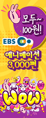 EBS 무료이벤트
