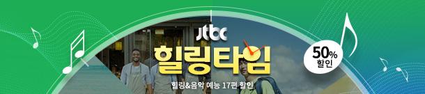 JTBC 힐링 음악 이벤트