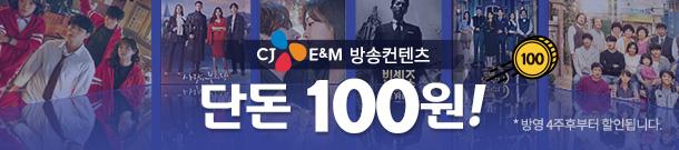 CJ 방송 100원 이벤트