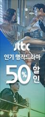 JTBC 명작드라마 50% 할인이벤트