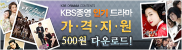 KBS종영 인기 드라마 가격지원 이벤트