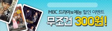 MBC이벤트