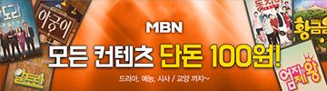 MBN 모든컨텐츠 단돈 100원