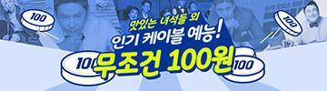 케이블채널 인기 컨텐츠 100원 이벤트