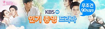 KBS 인기종영 드라마 90% 할인 이벤트