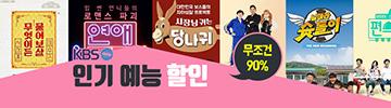 KBS 인기 예능 90% 할인 이벤트