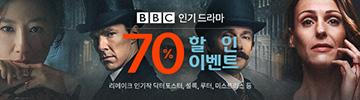 BBC 프로그램 가격할인 프로모션