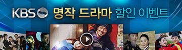 KBS 명작 드라마 가격할인 이벤트