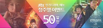 JTBC 50% 인기방송 20편 할인이벤트