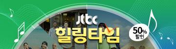 JTBC 힐링&음악 방송 50% 할인이벤트