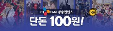 CJ ENM 방송 100원 이벤트