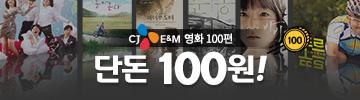 CJ ENM 영화 100원 이벤트