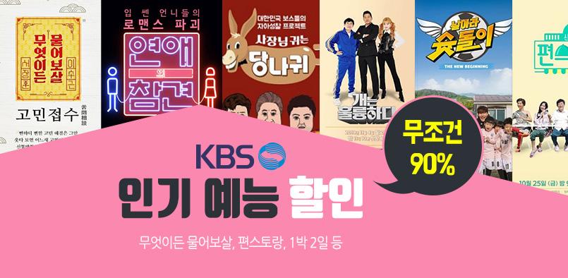 KBS 예능 90% 할인 이벤트