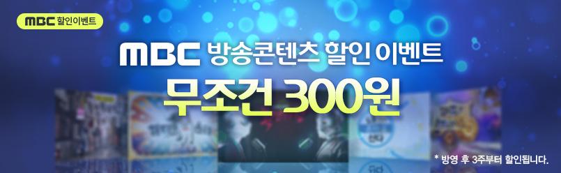 MBC 3주 300원 이벤트