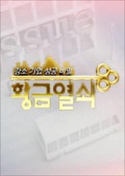 강소기업 성공비밀 황금열쇠