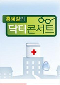홍혜걸의 닥터콘서트
