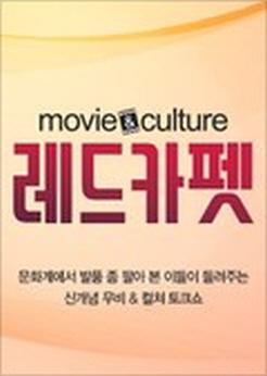 무비&컬쳐 레드카펫
