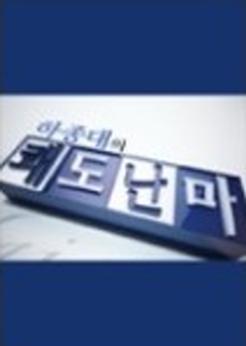 하종대의 쾌도난마