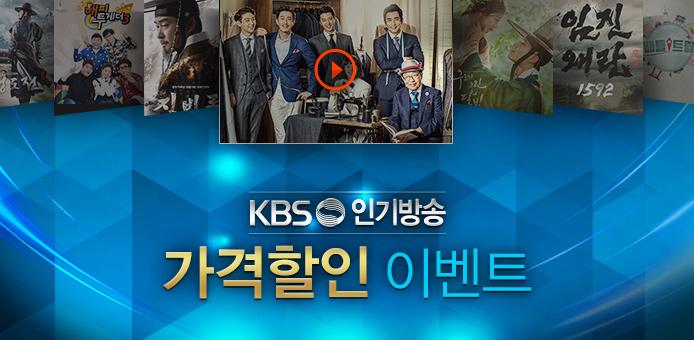 KBS인기 프로그램 가격할인 프로모션