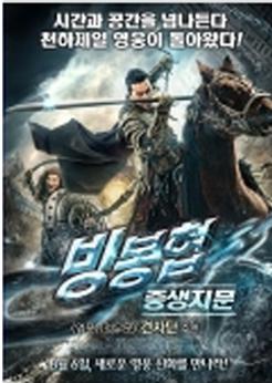 빙봉협:중생지문