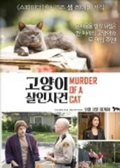 고양이 살인사건
