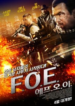 F.O.E 에프 오 이