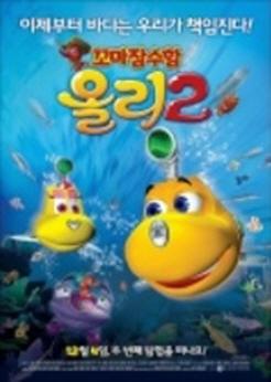 꼬마잠수함 올리2