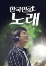 한국인의 노래